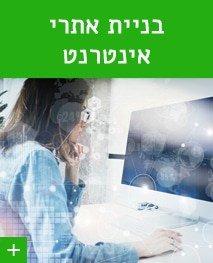 פסגות פתרונות מחשוב - שירותי מחשוב לעסקים הקמת אתרי אינטרנט