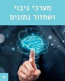 פסגות פתרונות מחשוב - שירותי מחשוב לעסקים - הצפנת מידע