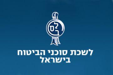 """נבחרנו כחברה מובילה בתחום המחשוב ע""""י לשכת סוכני הביטוח בישראל"""