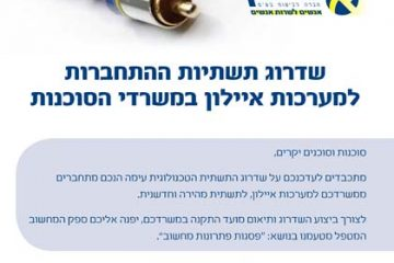 נבחרנו לבצע את פרויקט שדרוג תשתיות התקשורת למערכות המידעים וההפקה איילון במשרדי כל סוכני הביטוח בישראל ! 🏆👏